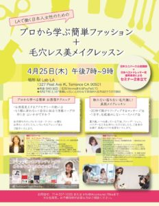 Yellow and pink layout event flyer in Japanese text showing make-up activities