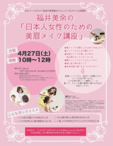 Pink layout event flyer in Japanese text showing make-up activities